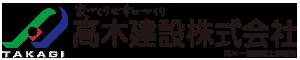 求人採用サイト|中津川の建設会社 高木建設